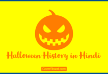 Halloween History in hindi