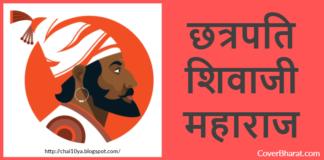 छत्रपति शिवाजी महाराज जी